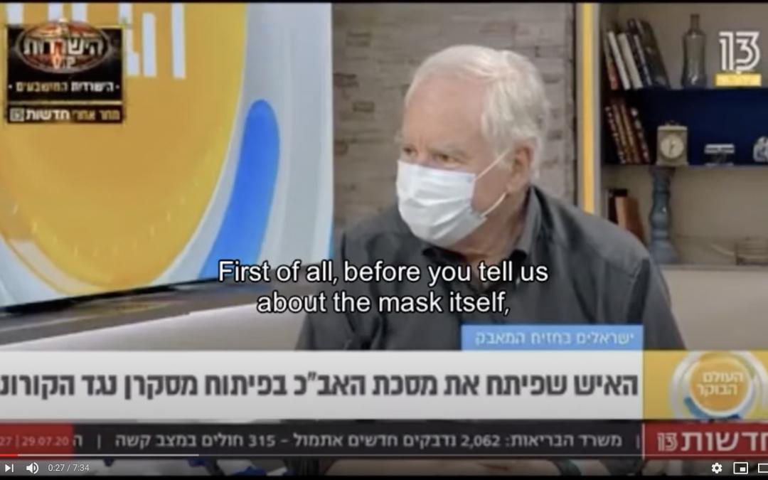 Prof. Noam Gavriely interview on Israel channel 13